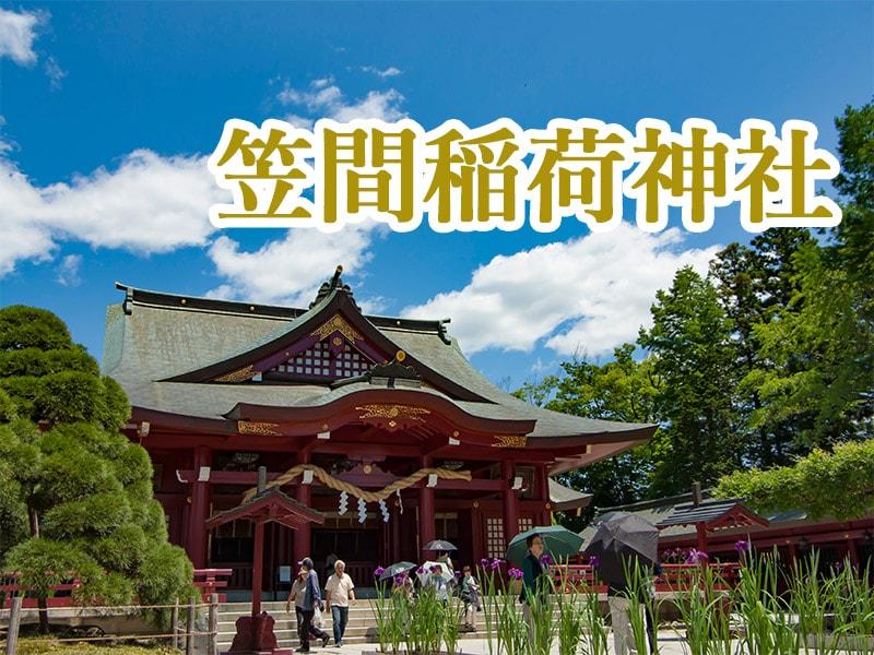 笠間稲荷神社アイキャッチ