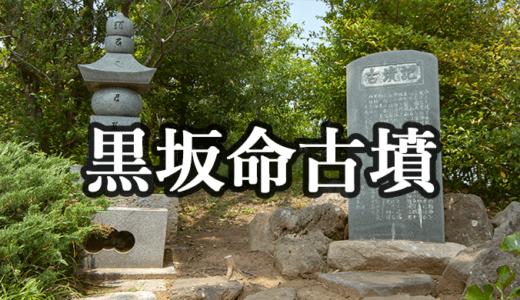 黒坂命古墳の謎に迫った色川三中(美浦村)