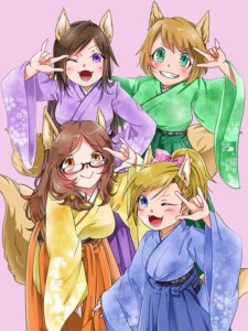 キツネの4姉妹