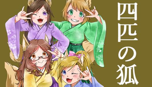 四匹の狐ものがたり〜静神社・源太郎稲荷・甚二郎稲荷(那珂市)