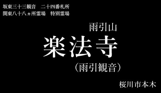雨引観音 雨引山 楽法寺|由緒・御朱印・あじさいの見頃(桜川市)