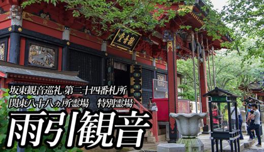 雨引観音 楽法寺〜華と歴史溢れる古刹(桜川市)
