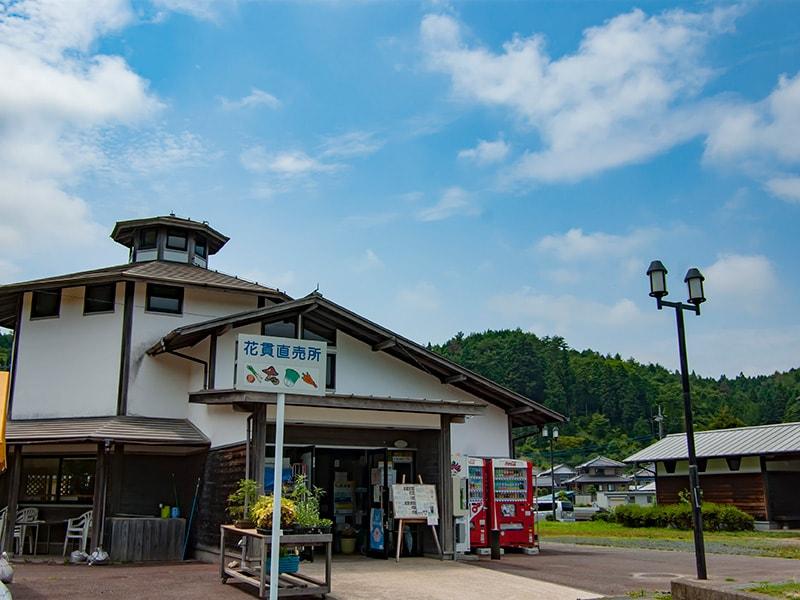 清流の郷・花貫物産センター