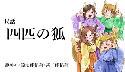 民話 四匹の狐|静神社・源太郎稲荷・甚二郎稲荷(那珂市)