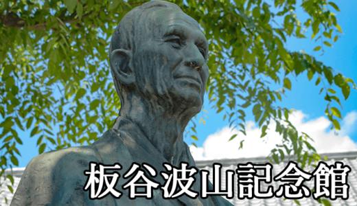 下館の巨匠 板谷波山〜板谷波山記念館(筑西市)