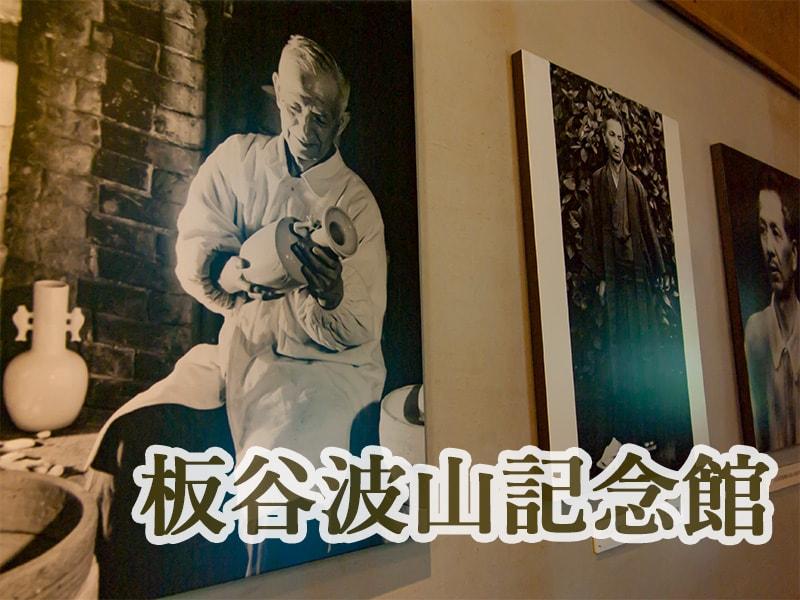 板谷波山記念館アイキャッチ