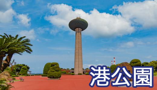 鹿島灘を一望できる港公園(神栖市)
