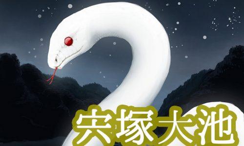 宍塚大池アイキャッチ