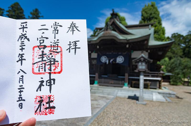 静神社の御朱印