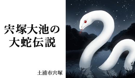 宍塚大池の大蛇伝説(土浦市)