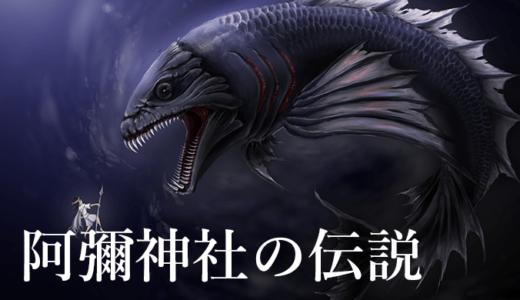阿彌神社の伝説|海神と大毒魚の伝説(阿見町)