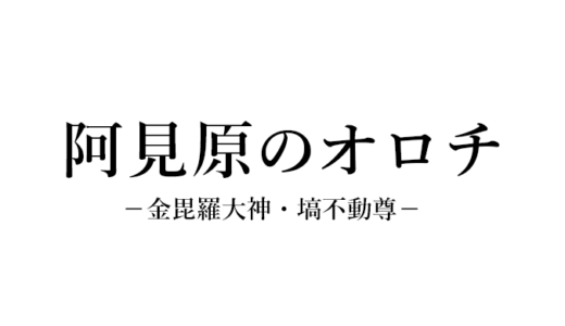 阿見原のオロチ伝説|金毘羅大神・塙不動尊(阿見町)