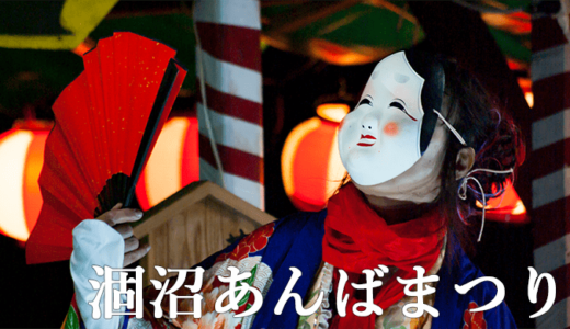 伝統の涸沼あんばまつり(茨城町)
