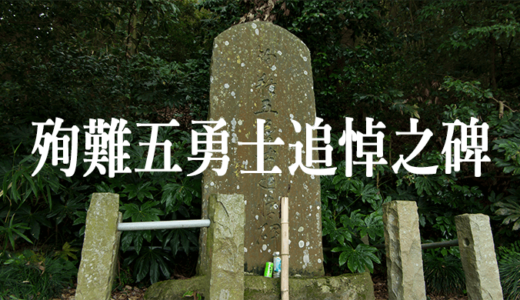 ロードパーク美浦と殉難五勇士追悼之碑(美浦村)
