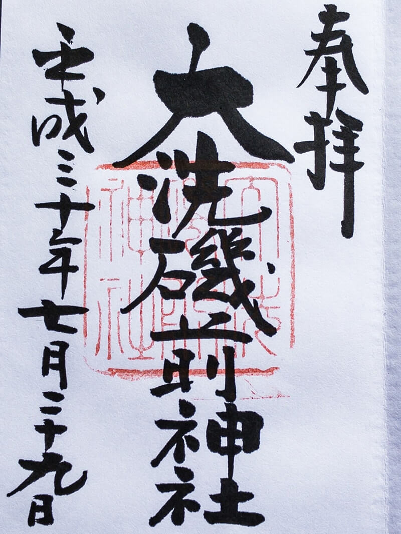 大洗磯前神社の御朱印