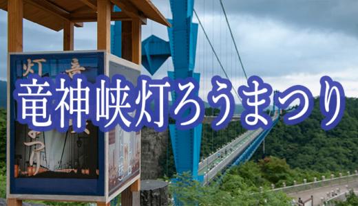 竜神峡の灯ろうまつり(常陸太田市)