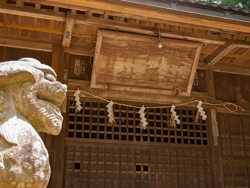 高来(阿彌神社)の扁額