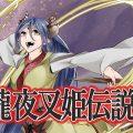 伝説の正体は伝統芸能にあるのか!?茨城の瀧夜叉姫と安倍晴明の伝説(つくば市・筑西市)