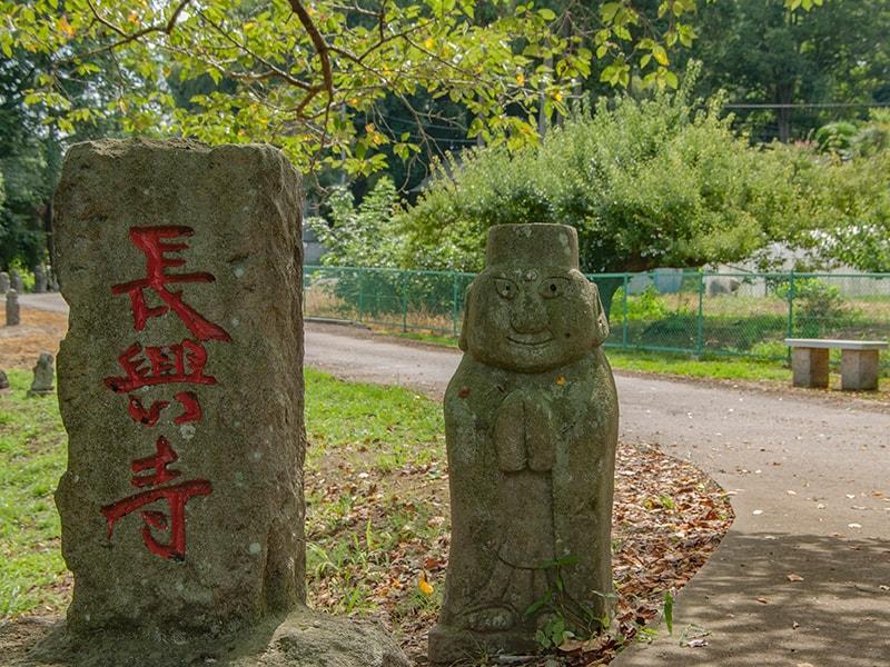 長興寺の石像5