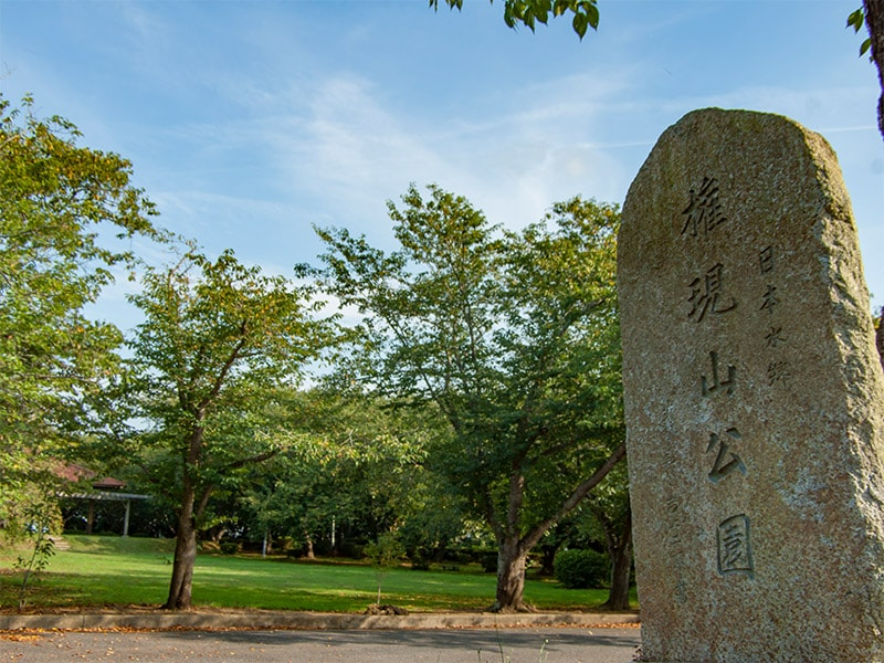 権現山公園石碑