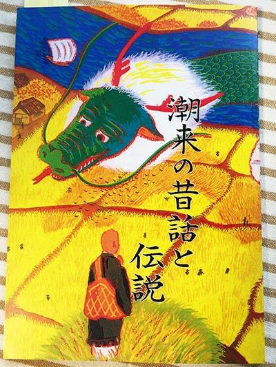 書籍『潮来の昔話と伝説』