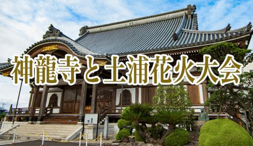 神龍寺の秋元梅峰和尚と土浦の花火大会(土浦市)