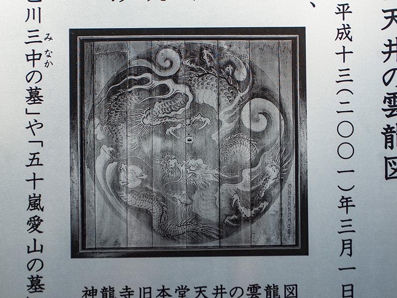 墨僊の雲龍図