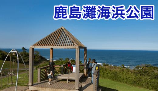 広くて海の見える鹿島灘海浜公園(鉾田市)