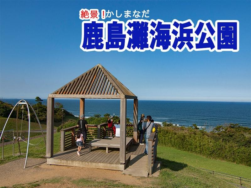 鹿島灘海浜公園アイキャッチ