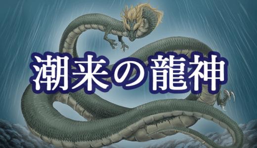 常陸利根川の竜神伝説(潮来市)