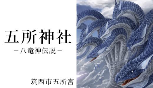 五所神社の八竜神伝説(筑西市)