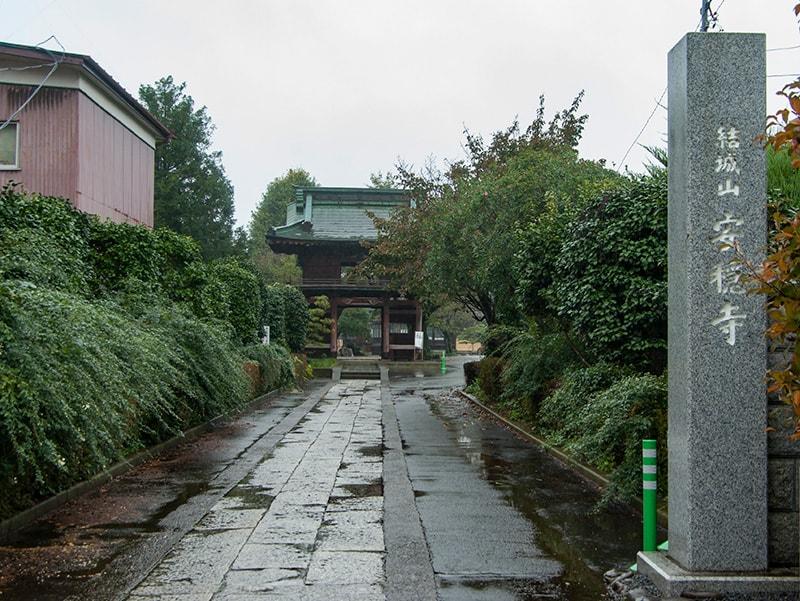 安穏寺入り口