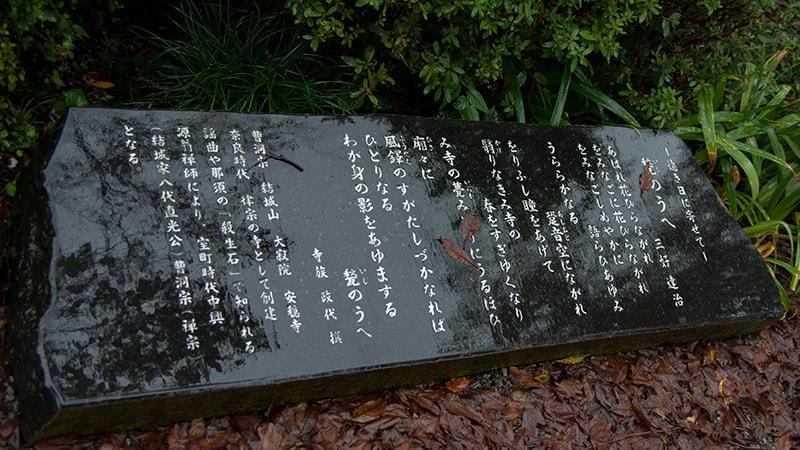 安穏寺石碑