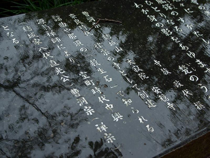 安穏寺石碑アップ