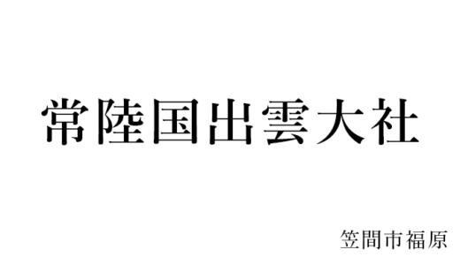 常陸国出雲大社|由緒・御朱印・縁結び神社の由来(笠間市)