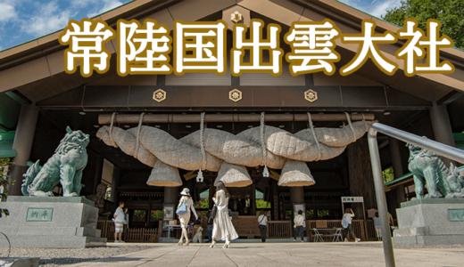 常陸国出雲大社〜茨城を代表する縁結び神社(笠間市)