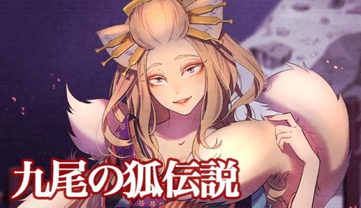 九尾の狐伝説〜吉田八幡神社と安穏寺(結城市)