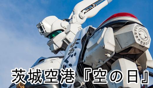 茨城空港にパトレイバー出動!空の日イベントで実物大イングラムがデッキアップ♪(小美玉市)