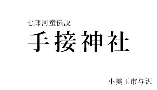 手接神社の伝説|芹沢鴨の先祖に河童の恩返し(小美玉市・行方市)