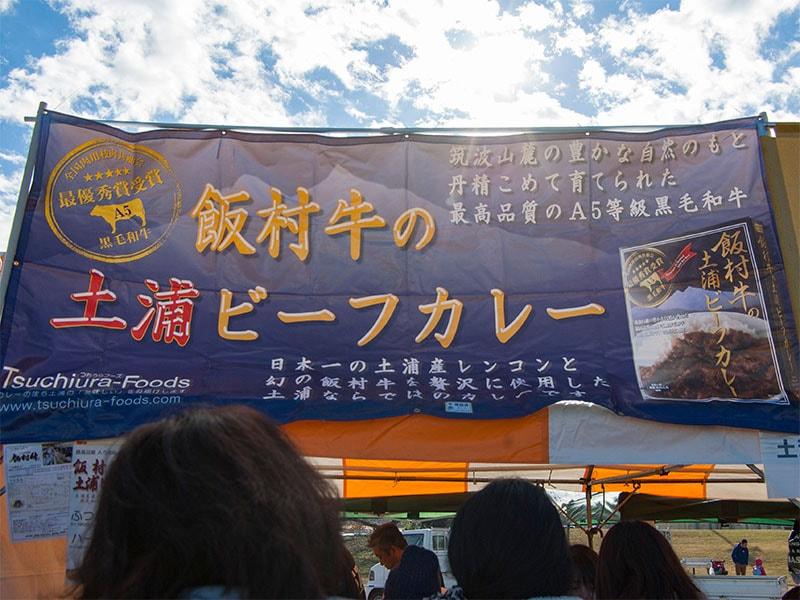 土浦フーズ