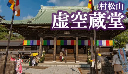 十三詣りの村松山虚空蔵堂(東海村)
