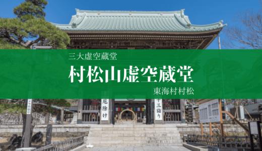 【三大虚空蔵堂】十三詣りの村松山虚空蔵堂(東海村)