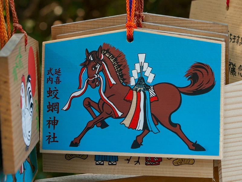 蛟蝄神社の絵馬