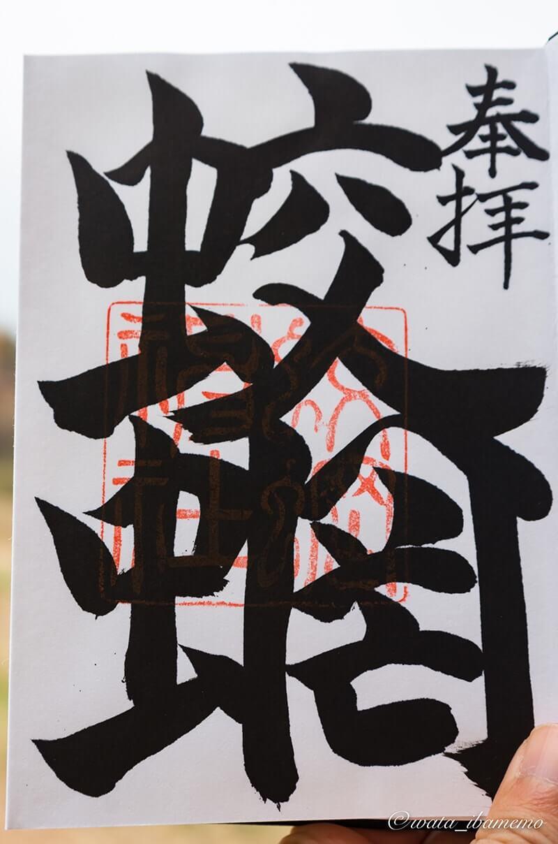 蛟蝄神社の御朱印