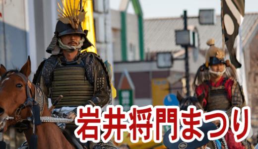 国王神社と岩井将門まつり(坂東市)