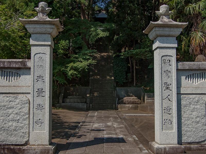 無量壽寺入口