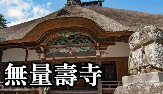 鳥栖の無量壽寺|親鸞と幽霊の伝説(鉾田市)