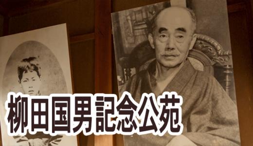柳田国男の神秘体験(利根町)