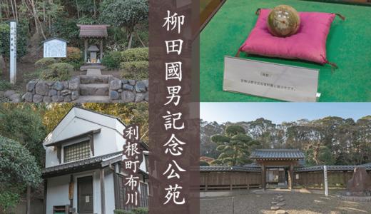 柳田国男の神秘体験|柳田國男記念公苑(利根町)