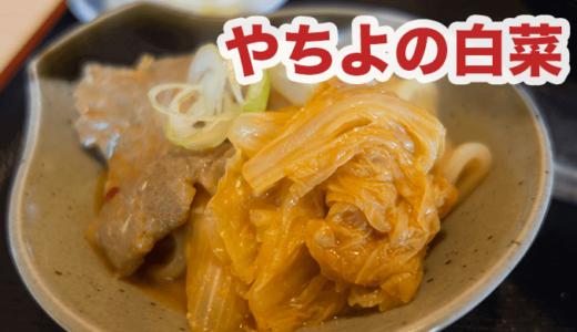 白菜タウンの白菜ランチ3店(八千代町)